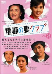 糟糠(そうこう)の妻クラブ Vol.28