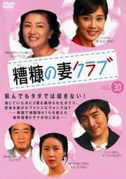 糟糠(そうこう)の妻クラブ Vol.30