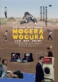 MOGERA WOGURA