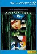 【Blu-ray】アニマトリックス