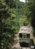 ローカル列車で行く 秋・冬編