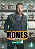 BONES -骨は語る- シーズン4 4