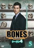 BONES -骨は語る- シーズン4 5