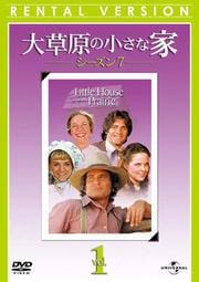 大草原の小さな家 シーズン7 Vol.1