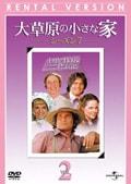 大草原の小さな家 シーズン7 Vol.2