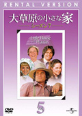 大草原の小さな家 シーズン7 Vol.5