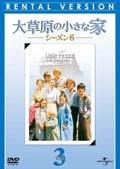 大草原の小さな家 シーズン8 Vol.3