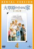 大草原の小さな家 シーズン8 Vol.4