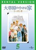 大草原の小さな家 シーズン8 Vol.5