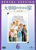 大草原の小さな家 シーズン8 Vol.6