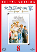 大草原の小さな家 シーズン8 Vol.8