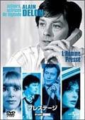プレステージ(1976)