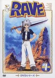 RAVE DVDシリーズ 1
