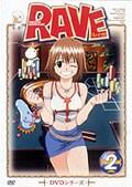 RAVE DVDシリーズ 2