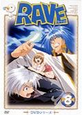 RAVE DVDシリーズ 8