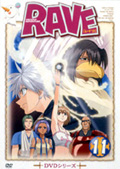 RAVE DVDシリーズ 11