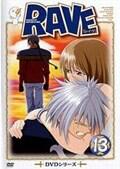 RAVE DVDシリーズ 13