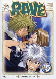 RAVE DVDシリーズ 15