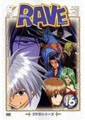 RAVE DVDシリーズ 16