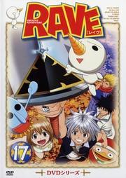 RAVE DVDシリーズ 17
