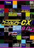 ゲームセンターCX 9.0