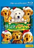 【Blu-ray】サンタ・バディーズ 小さな5匹の大冒険