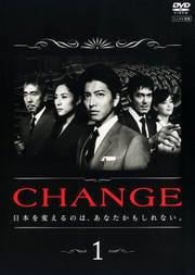 CHANGEセット