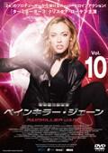 特殊能力捜査官 ペインキラー・ジェーン Vol.10