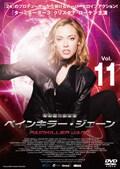 特殊能力捜査官 ペインキラー・ジェーン Vol.11
