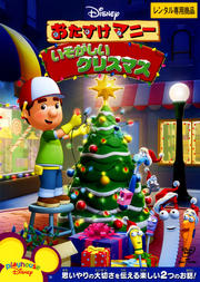 おたすけマニー いそがしいクリスマス