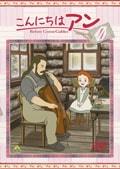 こんにちは アン 〜Before Green Gables 4