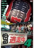 逃走中 4〜run for money〜