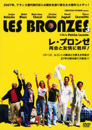 レ・ブロンゼ 再会と友情に乾杯!