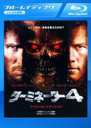 【Blu-ray】ターミネーター4 スペシャル・エディション