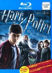 【Blu-ray】ハリー・ポッターと謎のプリンス