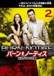 バーン・ノーティス 元スパイの逆襲 vol.2