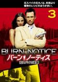 バーン・ノーティス 元スパイの逆襲 vol.3
