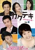 カクテキ 〜幸せのかくし味〜 Vol.11