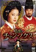 王妃 チャン・ノクス −宮廷の陰謀− 20