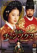 王妃 チャン・ノクス −宮廷の陰謀− 21