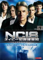 NCIS ネイビー犯罪捜査班 シーズン1セット