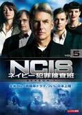 NCIS ネイビー犯罪捜査班 シーズン1 vol.5