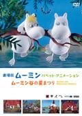 劇場版ムーミン パペット・アニメーション ムーミン谷の夏まつり