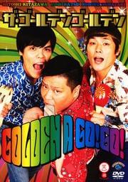 笑魂シリーズ ザ・ゴールデンゴールデン GOLDEN A GO GO!!