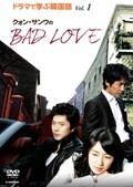 ドラマで学ぶ韓国語 クォン・サンウのBAD LOVE Vol.1
