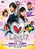 LOVE17 ラブ セブンティーン〜L3(Long Long Love)バージョン〜