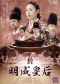 明成(ミョンソン)皇后 43