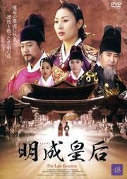 明成(ミョンソン)皇后 48