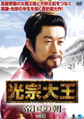 光宗大王 -帝国の朝- vol.38