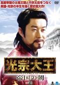 光宗大王 -帝国の朝- vol.40